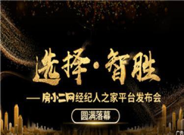 选择·智胜——房小二网经纪人之家平台发布会圆满落幕