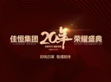 佳恒集团20年荣耀盛典