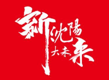 2019沈阳地产经济发展高峰论坛